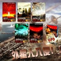 UFO外星入侵!限量套装发行预热!