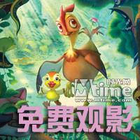 《鸡妈鸭仔》北京免费观影开始报名