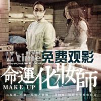 6#华语青年影像《命运化妆师》免费观影