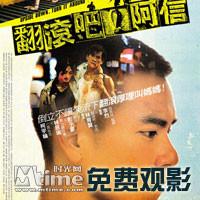 6#华语青年影像《翻滚吧!阿信》免费观影