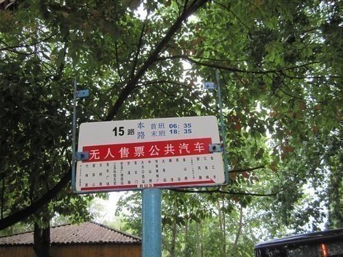 镇江南山风景区公交站牌及导游图