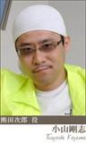 koyama_tsuyoshi