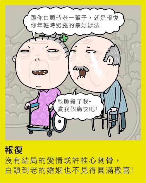 一个台湾朋友发给我的漫画 有点意思