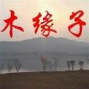 木缘子(1681960)