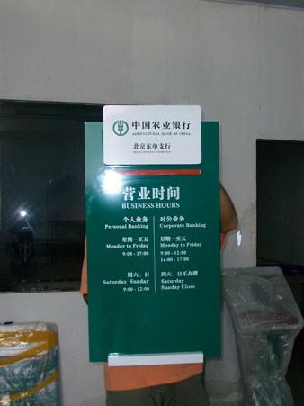 农业银行 挂墙式24小时营业时间牌图片
