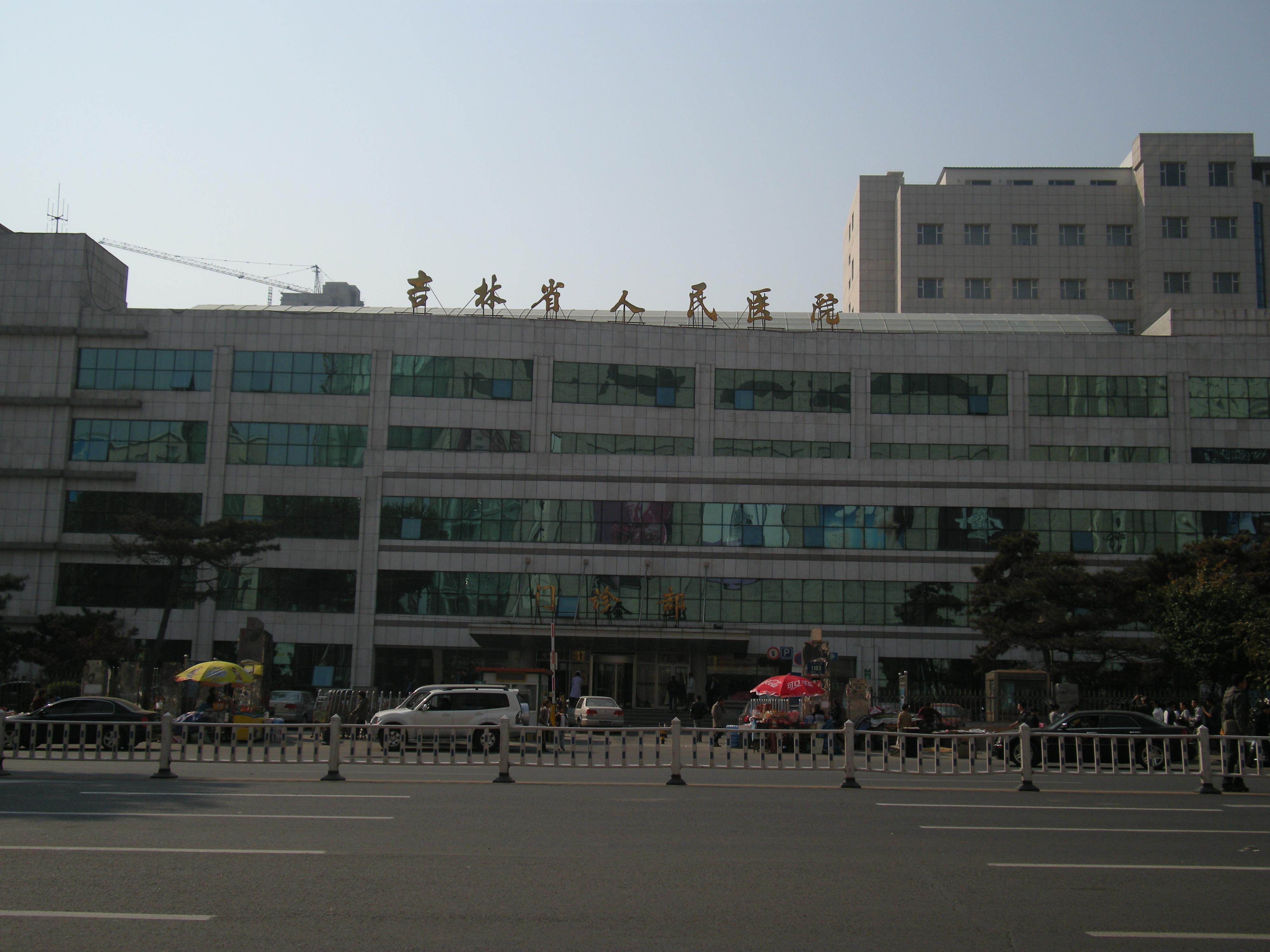 吉林省人民医院1