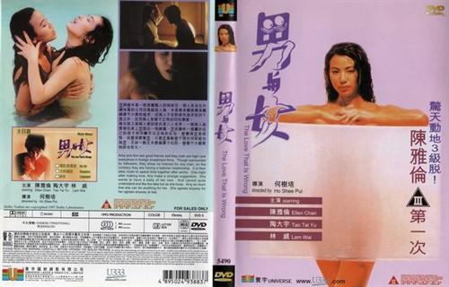 龙凤茶楼女主角陈雅伦