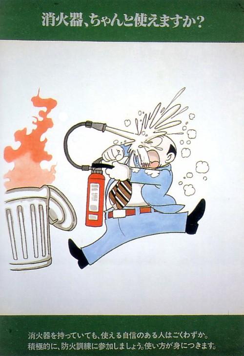 手冢治虫老师的公益防火海报;; 1979年 日本漫画消防安全海报