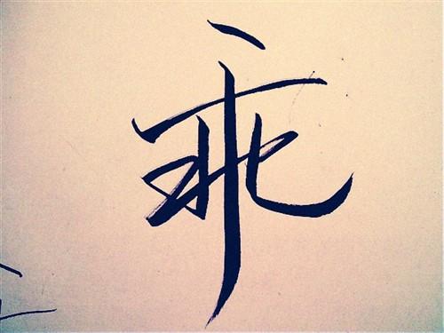 乖艺术字设计