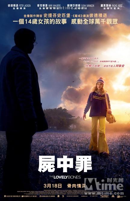 可爱的骨头/苏西的世界(台)/尸中罪(港)海报