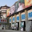 西安和平电影院(3604746)