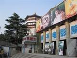 西安和平影院