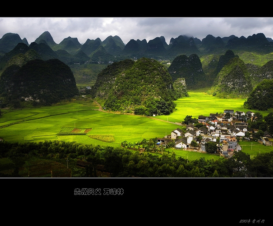 全国首个以《美丽中国》为主题的高端峰会将于2月26在贵州万峰林举行 - 远山近树 - 远山近树的博客