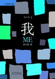 我book2封面(缩版)