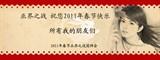 朋友们,2011年春节快乐!!!