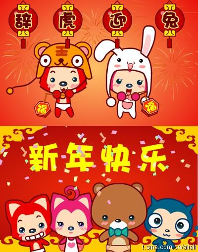 新年快乐·狸– mtime时光网