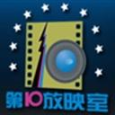 第10放映室(4435114)