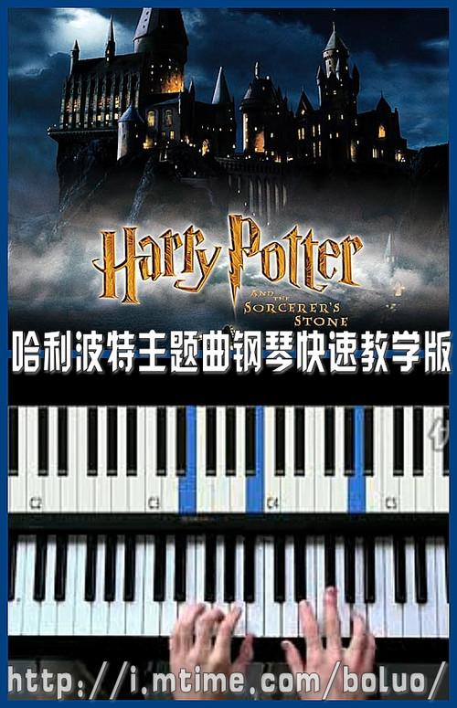 最简单的钢琴曲谱 哈利波特主题曲钢琴快速教学版