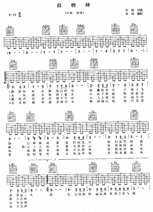 白桦林吉他谱简单版分享_白桦林吉他谱简单版