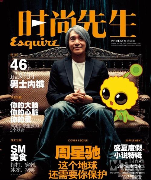 《时尚先生》杂志封面