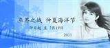巫界之战 2011年仲夏海洋节