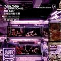 香港国际艺术展
