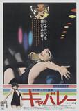 海报(日本) #01