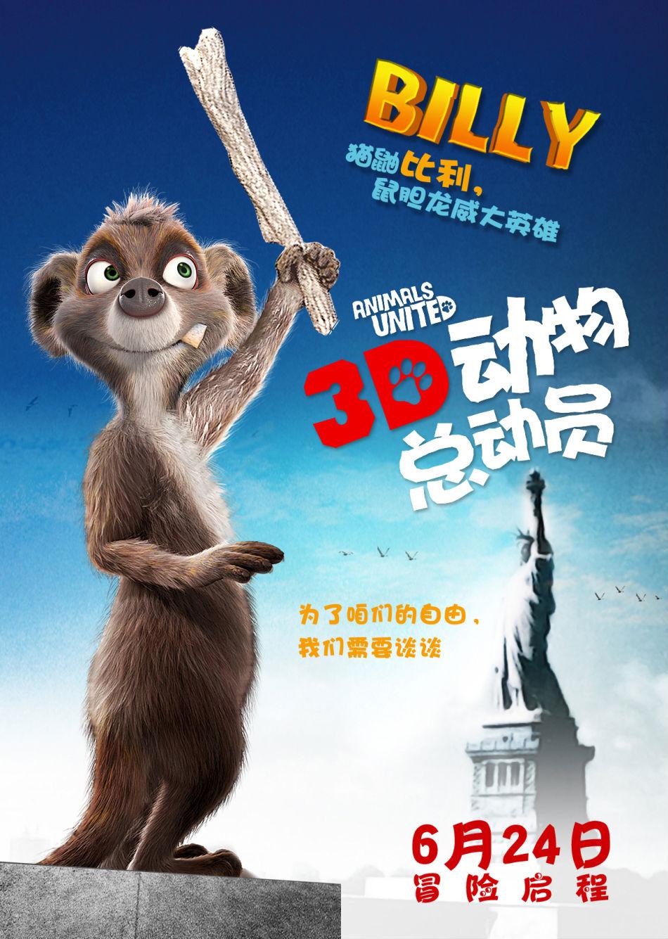 动物总动员宣传海报