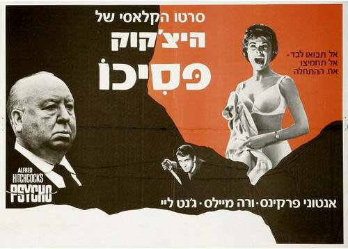 海报(以色列)