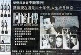 预告海报 香港 2