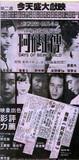 预告海报 香港 3