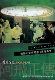 正式海报 韩国