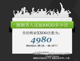 OOXX 4980