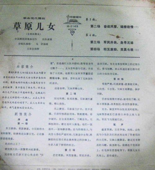 (800x1152) 沂蒙颂二胡简谱牧羊曲(二胡独奏曲)简谱 (740x395) 沂蒙颂图片