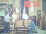 戏剧上海1979一版一印70万曹禺名剧铁板直角