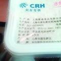 """动车盒饭的包装上印着""""保质期:6个月"""""""