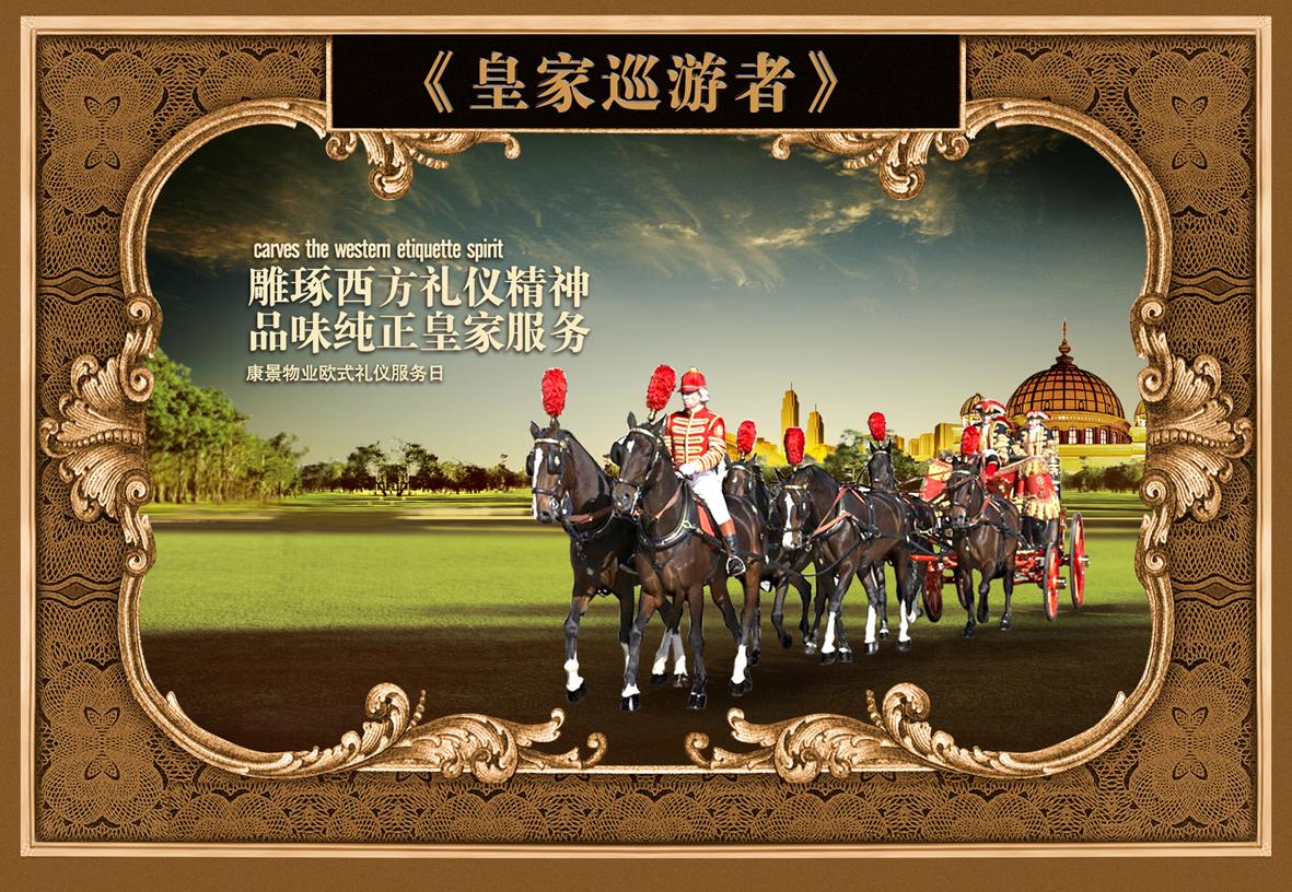 图片素材; 房地产广告元素皇家巡游马队房地产广告psd素材