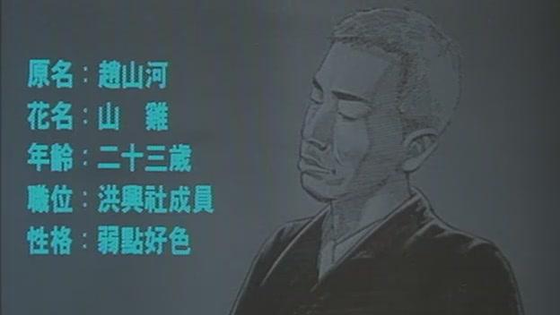 古惑仔1.人在江湖[22-03-36]图片
