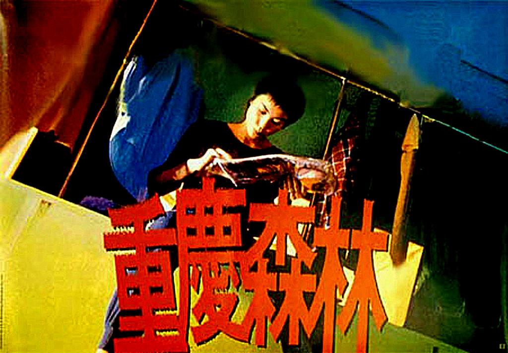 王家卫《重庆森林》海报图片