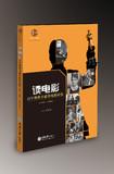 读电影·百年奥斯卡最佳电影品鉴(中)1960-1990