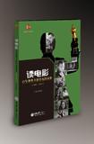 读电影·百年奥斯卡最佳电影品鉴(中)1991-2011
