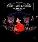 李克勤 X 香港小交响乐团演奏厅