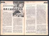1998年6月刊《大众电影》,倪震的署名文章《泰坦尼克号:电影工业的世纪总结》