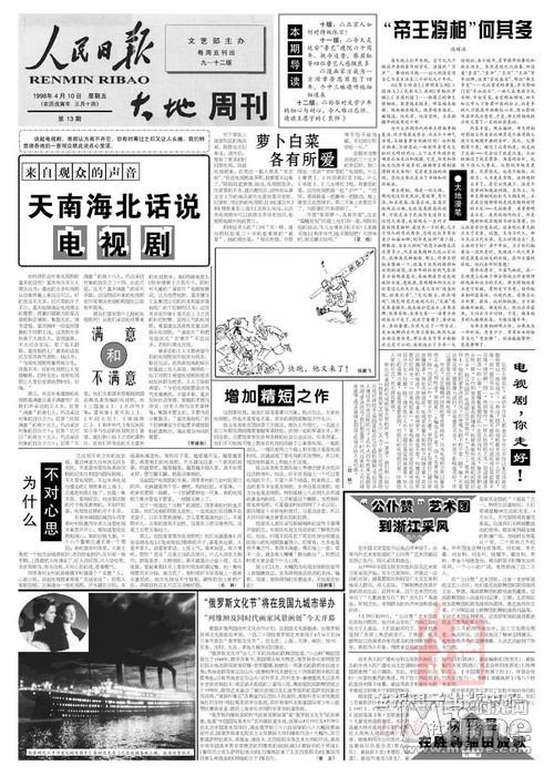 """1998年4月10日的《人民日报》上登出《泰坦尼克号》新闻图,写道:  """"耗资两亿六千万美元的电影片《泰坦尼克号》已在我国各地上映,成为观赏热点。"""""""